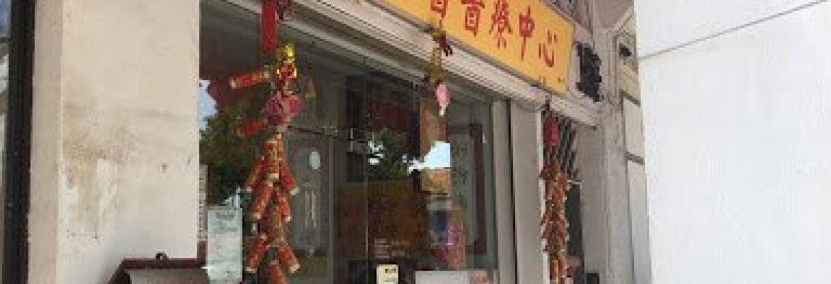 (??) Xin Long Chinese Traditional Treatment Centre Chinese Physician